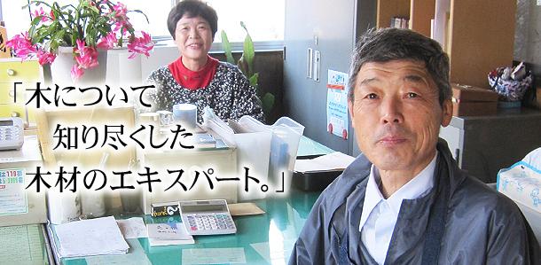竹中 英治(有限会社 竹中製材所)【職人歴/34年】